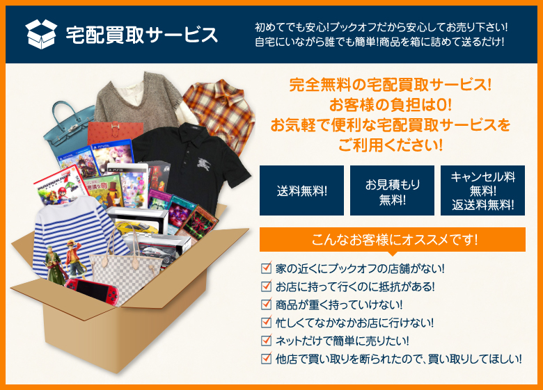 宅配買取サービス 初めてでも安心!ブックオフだから安心してお売り下さい!自宅にいながら誰でも簡単!商品を箱に詰めて送るだけ!