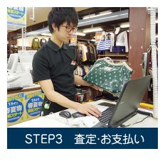 STEP3 査定・お支払い