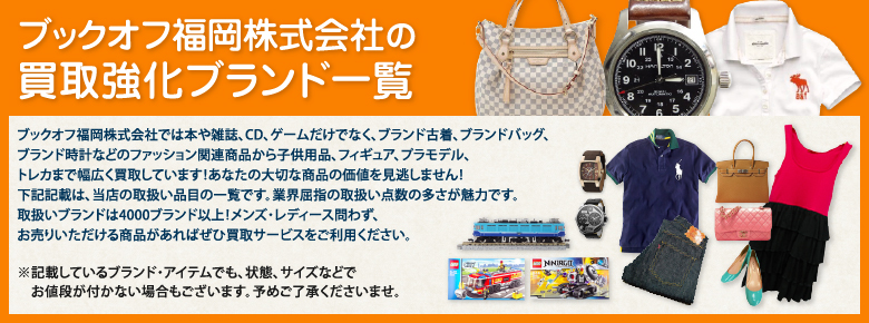 ブックオフ福岡株式会社の買取強化ブランド一覧