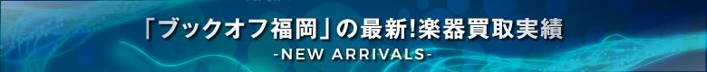 「ブックオフ福岡」の最新!楽器買取実績