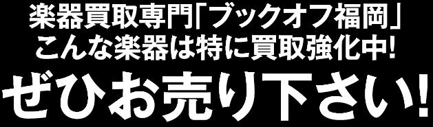 楽器買取専門「ブックオフ福岡」こんな楽器は特に買取強化中!ぜひお売り下さい!