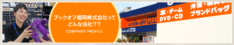 ブックオフ福岡株式会社ってどんな会社??