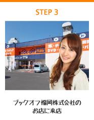 ブックオフ福岡株式会社のお店に来店