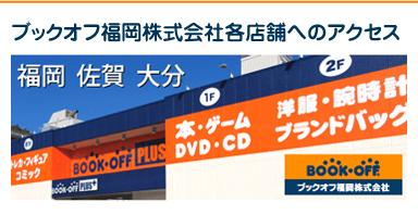 ブックオフ福岡株式会社各店舗へのアクセス