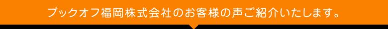 ブックオフ福岡株式会社のお客様の声ご紹介いたします。