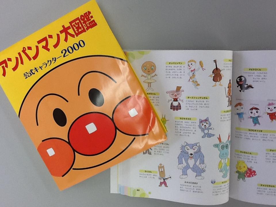 アンパンマン (キャラクター)の画像 p1_10