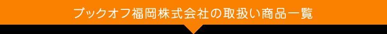 ブックオフ福岡株式会社の取扱商品