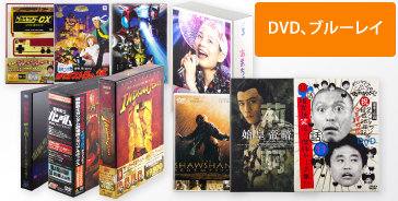 DVD、ブルーレイ