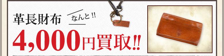 革長財布なんと!!4,000円買取!!