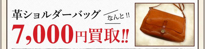 革ショルダーバッグなんと!!7,000円買取!!