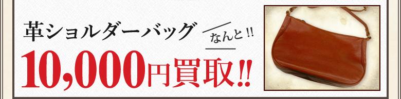 革ショルダーバッグなんと!!10,000円買取!!