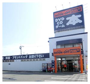 ブックオフプラス佐賀南部バイパス店