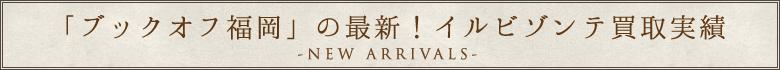 「ブックオフ福岡」の最新!イルビゾンテ買取実績