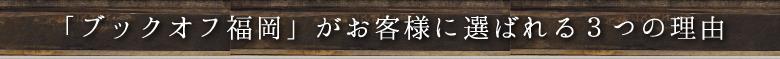 「ブックオフ福岡」がお客様に選ばれる3つの理由