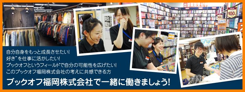 ブックオフ福岡株式会社で一緒に働きましょう!