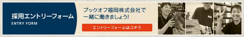 ブックオフ福岡株式会社で一緒に働きましょう!エントリーフォームはコチラ