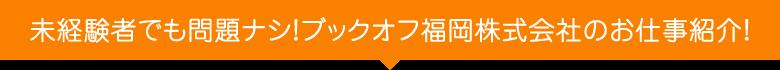 未経験者でも問題ナシ!ブックオフ福岡株式会社のお仕事紹介!