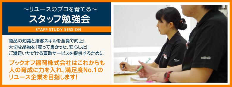 ブックオフ福岡株式会社はこれからも人の育成に力を入れ、満足度No.1のリユース企業を目指します!