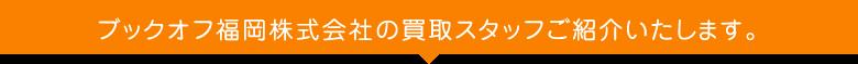 ブックオフ福岡株式会社のスタッフをご紹介いたします。