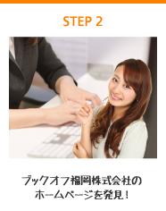 ブックオフ福岡株式会社のホームページを発見!